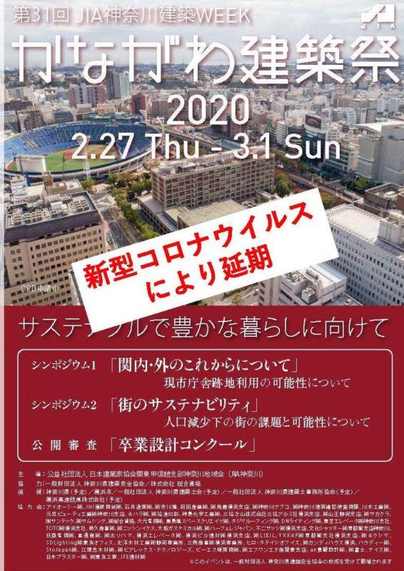 開催延期/かながわ建築祭2020
