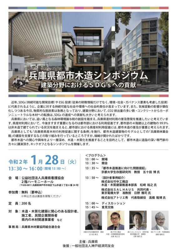 講演/兵庫県都市木造シンポジュウム