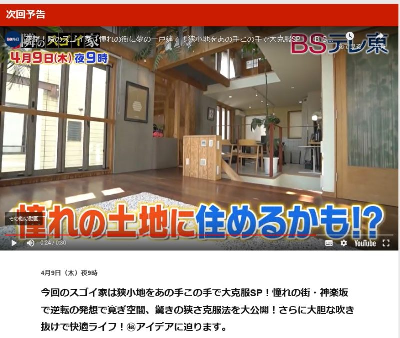 放映間近!/BSテレ東「突撃!隣のスゴイ家」